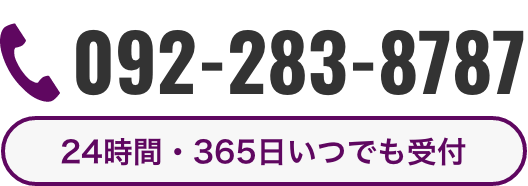 お電話番号092-283-8787 24時間・365日いつでも受付
