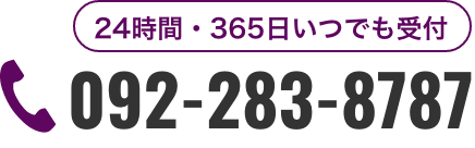 24時間・365日いつでも受付 電話番号:092-283-8787