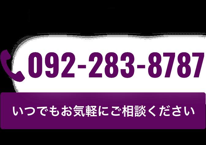 24時間365日ご相談受付中 お電話番号092-283-8787 いつでもお気軽にご相談ください
