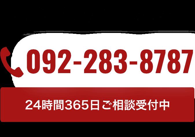 お急ぎの方専用ダイヤル お電話番号092-283-8787 24時間365日ご相談受付中